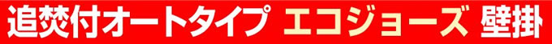 追焚付オートタイプ エコジョーズ壁掛け給湯器 名古屋・横浜・神戸店給湯器工事店