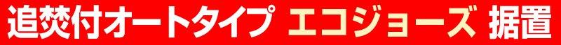 追焚付オートタイプ エコジョーズ据置 給湯器 名古屋・横浜・神戸店給湯器工事店