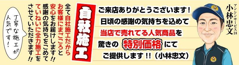 名古屋・横浜・神戸店給湯器工事店 給湯器の工事は全て自社施工だからお客様にまごころと安心をお届けします!感謝の気持ちをこめてていねいに全力施工をさせていただきます!当店で売れている人気商品を驚きの特別価格にてご提供します!!