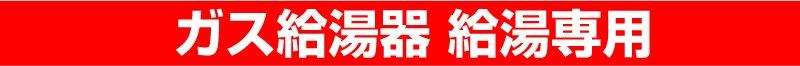 名古屋・横浜・神戸店給湯器工事店 ガス給湯器 給湯専用