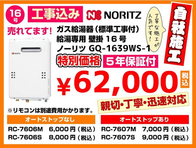 名古屋・横浜・神戸店給湯器工事店  ガス給湯器(標準工事付)給湯専用 壁掛 ノーリツ給湯器GQ-1639WS