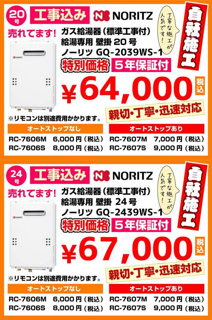 名古屋・横浜・神戸店給湯器工事店  ガス給湯器(標準工事付)給湯専用 壁掛 ノーリツ給湯器GQ-2039WS